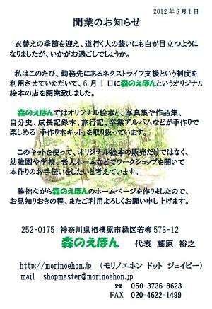 Kaigyouaisatsu2